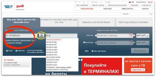 train rusia2