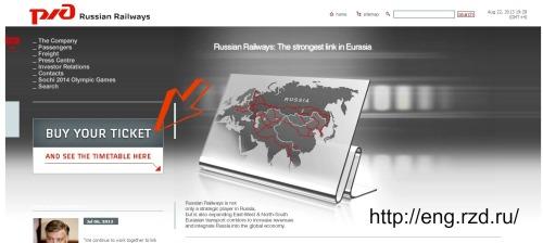 tren rusia